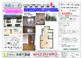 2014/07/25 【小金井賃貸アパート・マンション】武蔵小金井駅 物件情報(1K)