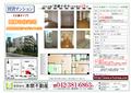 2014/06/16 【小金井賃貸アパート・マンション】武蔵小金井駅 物件情報(2LDK)