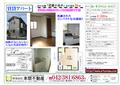 2014/09/21 【小金井賃貸アパート・マンション】武蔵小金井駅 物件情報(1R)