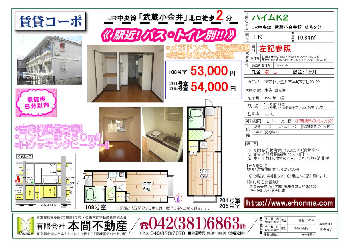 アパートマンション情報
