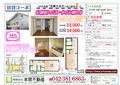 2014/07/15 【小金井賃貸アパート・マンション】武蔵小金井駅 物件情報(1K)