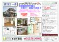 2014/06/28 【小金井賃貸アパート・マンション】武蔵小金井駅 物件情報(2LDK)