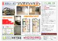 2014/07/06 【小金井賃貸アパート・マンション】武蔵小金井駅 物件情報(2LDK)