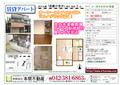 2014/07/08 【小金井賃貸アパート・マンション】武蔵小金井駅 物件情報(1K)