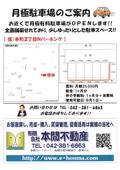 2015/04/15 『 武蔵小金井月極有料駐車場 契約者募集中!! 』