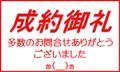 2019/12/26 成約御礼(七ヶ浜町境山二丁目・土地)