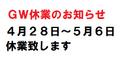 2019/04/25 GW休業(4月28日〜5月6日)のお知らせ