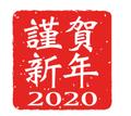 2020/01/04 明けましておめでとうございます!