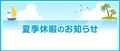 2020/08/07 8月11〜16日夏季休暇のお知らせ