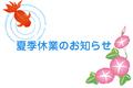 2015/08/05 夏季休暇のお知らせ