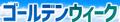2019/04/23 ゴールデンウィーク休暇のお知らせ