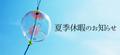 2019/08/06 夏季休暇のお知らせ