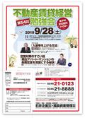 2019/09/12 2019.9.28(土) 第54回 不動産賃貸経営 勉強会のご案内