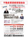 2020/01/09 2020.1.15(水) 第55回 不動産賃貸経営 勉強会のご案内