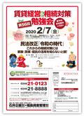 2020/02/02 2020.2/7(金) 第56回 賃貸経営・相続対策勉強会のご案内