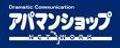2011/08/17 アパマンショップ小手指店オープンのお知らせ