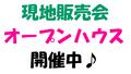 2020/07/31 ★週末開催中★8/1(土・2(日 お気軽に現地まで♪