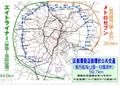 2018/10/25 ■東京の環状道路「環八」「環七」の下/地下鉄構想