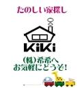 2020/03/14 【売出・新築戸建】堂々完成・4LDK+P/3730万〜
