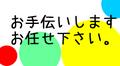 2020/02/03 【 お手伝いします お任せ下さい♪ 】