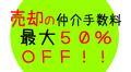 2020/02/27 ★売却の仲介手数料・最大半額50%OFF!