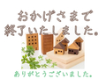 2019/11/15 【売出・新築戸建】西六郷3丁目/新価格/所有権で3980万円