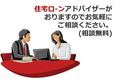 2020/08/09 【購入前に借入可能額がわかると・・】