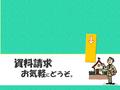 2020/07/16 【土地】エキチカ徒歩4分・現況更地に即建築可♪