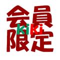 2020/08/09 【販売予定物件】◆会員の皆様へ