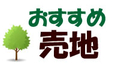 2021/09/25 【売出・土地】大森中3丁目・建築条件なし2680万円