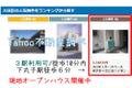 2021/04/25 【新築戸建】大田区・人気ランキング3位物件です♪