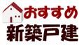 2021/09/25 【新築戸建】4LDK+P・4080万円・駅近徒歩5分