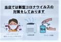 2020/04/01 新型コロナウイルス感染拡大防止と予防対策