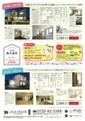 2019/04/20 ** 太田市南矢島町 OPEN HOUSE 開催中 **【裏面】