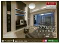 2020/05/22 伊勢崎市赤堀鹿島町『Luxury Resort House』 OPEN HOUSE開催のお知らせ☆ 【表】