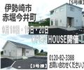 2021/09/18 *伊勢崎市赤堀今井町 25日.26日オープンハウス開催!*
