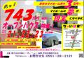 2015/11/19 OPEN HOUSE びっくりポンの3日間!!