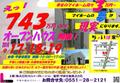 2016/09/13 噂のちょいぱ家OPEN HOUSE開催致します!