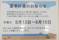 2020/08/12 夏季休業のお知らせ