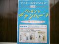 2017/07/22 ファミールマンション限定 プレゼントキャンペーン!