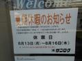 2018/07/31 夏期休業のお知らせ(三沢賃貸部・十和田店)
