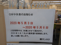 2020/04/06 GW休業のお知らせ(本社)