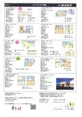 2019/11/05 11月のおすすめ不動産!売家、売店情報【中古住宅】を掲載