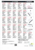 2020/02/04 2月のおすすめ不動産!売地情報【土地】を掲載