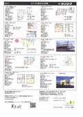 2020/02/04 2月のおすすめ不動産!売家、売店情報【中古住宅】を掲載