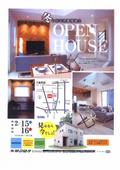 2020/02/09 おいらせ町緑ヶ丘9丁目にて、新築見学会を開催します
