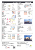 2020/03/03 3月のおすすめ不動産!売家、売店情報【中古住宅】を掲載