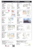 2020/04/06 4月のおすすめ不動産!売家、売店情報【中古住宅】を掲載