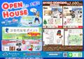 2019/12/06 12/7(土)・8(日) 10:00〜17:00 OPEN  HOUSE  in  大間々