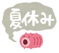 2020/07/28 夏期休業のお知らせ